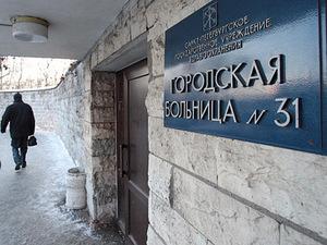 Больница №31 в Санкт-Петербурге (Фото: РИА Новости)